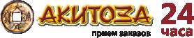 АКИТОЗА - сувениры по оптовым ценам